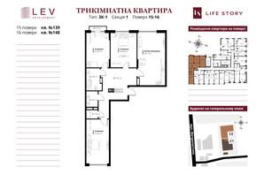 ЖК Life Story: планування 3-кімнатної квартири 105.36 м²