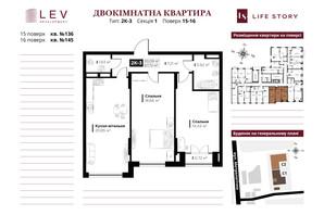 ЖК Life Story: планування 2-кімнатної квартири 67.72 м²