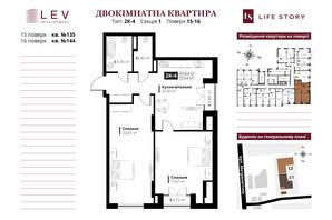 ЖК Life Story: планування 2-кімнатної квартири 72.54 м²