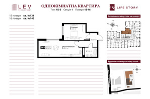 ЖК Life Story: планування 1-кімнатної квартири 46.78 м²