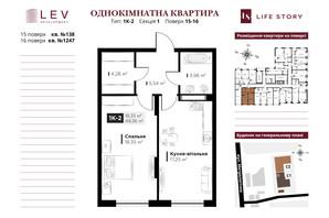 ЖК Life Story: планування 1-кімнатної квартири 49.36 м²