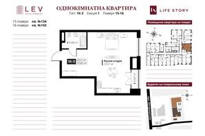 ЖК Life Story: планування 1-кімнатної квартири 37.65 м²
