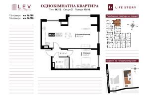 ЖК Life Story: планування 2-кімнатної квартири 59.06 м²
