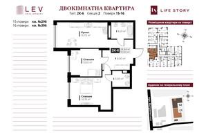 ЖК Life Story: планування 2-кімнатної квартири 57.5 м²