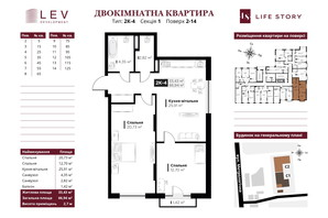 ЖК Life Story (Лайф Стори): планировка 2-комнатной квартиры 67.08 м²
