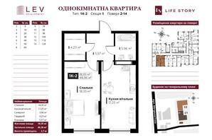 ЖК Life Story (Лайф Стори): планировка 1-комнатной квартиры 49.36 м²