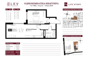 ЖК Life Story (Лайф Стори): планировка 1-комнатной квартиры 46.78 м²