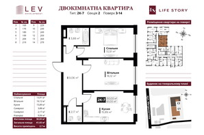 ЖК Life Story (Лайф Стори): планировка 2-комнатной квартиры 60.77 м²