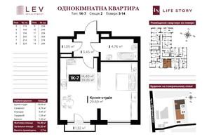 ЖК Life Story (Лайф Стори): планировка 1-комнатной квартиры 39.38 м²