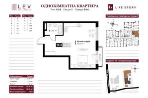 ЖК Life Story (Лайф Стори): планировка 1-комнатной квартиры 36.3 м²