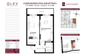 ЖК Life Story (Лайф Стори): планировка 1-комнатной квартиры 52.09 м²
