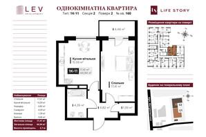 ЖК Life Story (Лайф Стори): планировка 1-комнатной квартиры 44.94 м²