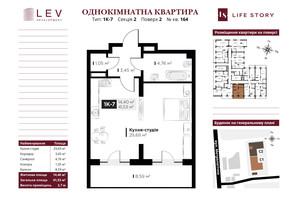 ЖК Life Story (Лайф Стори): планировка 1-комнатной квартиры 41.53 м²
