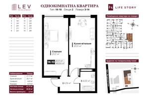 ЖК Life Story (Лайф Стори): планировка 1-комнатной квартиры 49.93 м²