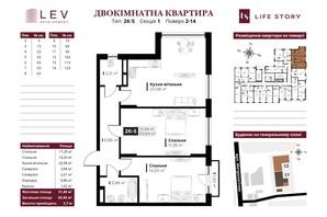 ЖК Life Story (Лайф Стори): планировка 2-комнатной квартиры 66.62 м²