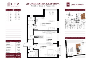 ЖК Life Story (Лайф Стори): планировка 2-комнатной квартиры 65.64 м²