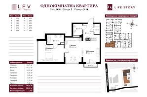 ЖК Life Story (Лайф Стори): планировка 1-комнатной квартиры 67.7 м²