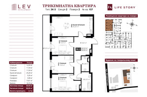 ЖК Life Story (Лайф Стори): планировка 2-комнатной квартиры 74.58 м²