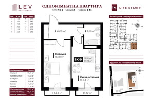 ЖК Life Story (Лайф Стори): планировка 1-комнатной квартиры 44.06 м²