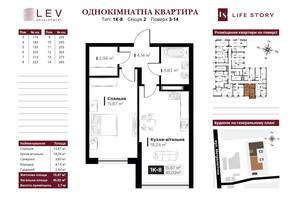 ЖК Life Story (Лайф Стори): планировка 1-комнатной квартиры 45.02 м²