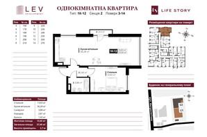 ЖК Life Story (Лайф Стори): планировка 2-комнатной квартиры 57.25 м²