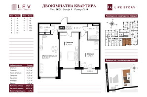 ЖК Life Story (Лайф Стори): планировка 2-комнатной квартиры 69.32 м²