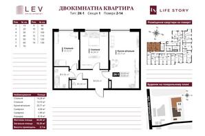 ЖК Life Story (Лайф Стори): планировка 2-комнатной квартиры 70.35 м²