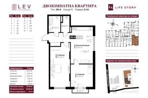 ЖК Life Story (Лайф Стори): планировка 2-комнатной квартиры 75.44 м²