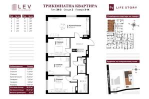 ЖК Life Story (Лайф Стори): планировка 3-комнатной квартиры 94.28 м²