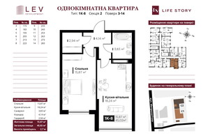ЖК Life Story (Лайф Стори): планировка 1-комнатной квартиры 39.97 м²