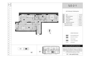 ЖК Liko-Grad Perfect Town: планировка 2-комнатной квартиры 77.22 м²
