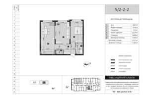 ЖК Liko-Grad Perfect Town: планировка 2-комнатной квартиры 71.6 м²