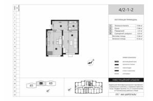 ЖК Liko-Grad Perfect Town: планировка 1-комнатной квартиры 47.42 м²