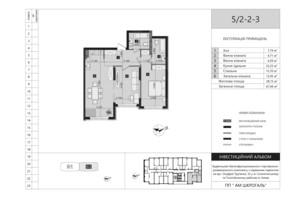 ЖК Liko-Grad Perfect Town: планування 2-кімнатної квартири 67.44 м²
