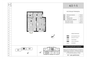 ЖК Liko-Grad Perfect Town: планування 1-кімнатної квартири 45.83 м²