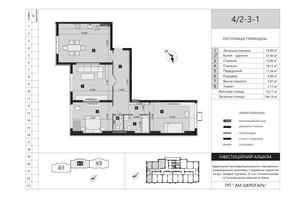 ЖК Liko-Grad Perfect Town: планування 3-кімнатної квартири 106.19 м²