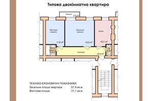 ЖК Липовка: планировка 2-комнатной квартиры 57 м²
