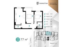 ЖК Manhattan: планування 3-кімнатної квартири 77 м²