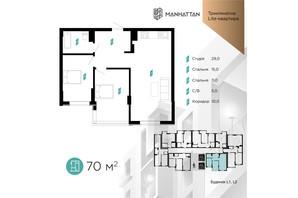 ЖК Manhattan: планування 3-кімнатної квартири 70 м²