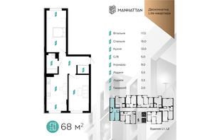 ЖК Manhattan: планування 2-кімнатної квартири 68 м²