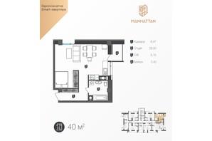 ЖК Manhattan: планування 1-кімнатної квартири 40 м²