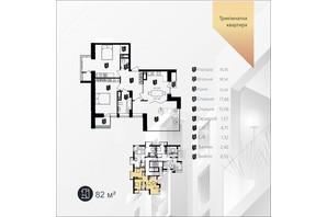ЖК Manhattan: планування 3-кімнатної квартири 82 м²
