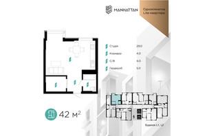 ЖК Manhattan: планировка 1-комнатной квартиры 42 м²
