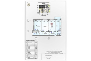 ЖК Меридиан: планировка 3-комнатной квартиры 90.91 м²