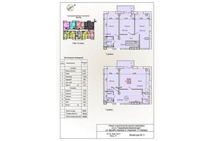 ЖК Меридиан: планировка 4-комнатной квартиры 126.95 м²