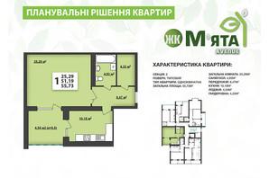 ЖК М'ята Авеню: планування 1-кімнатної квартири 55.73 м²