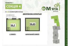 ЖК М'ята Авеню: планування приміщення 112.85 м²