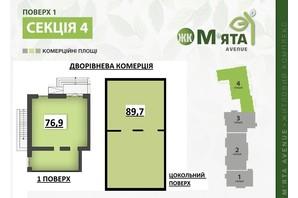 ЖК М'ята Авеню: планування приміщення 166.6 м²