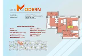 ЖК Modern: планировка 1-комнатной квартиры 54.2 м²