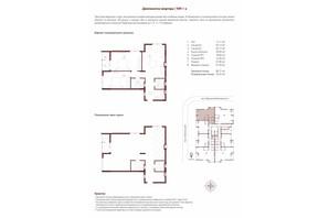 ЖК Obolon Plaza: планировка 2-комнатной квартиры 80.71 м²
